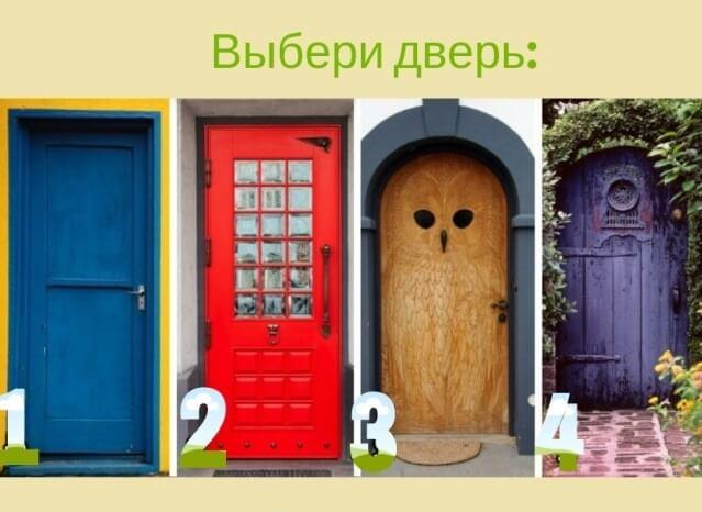 Выберите дверь и мы угадаем, в чем для вас заключается счастье