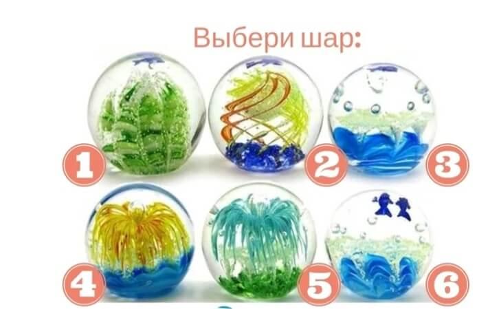 Выберите один магический шар и узнайте свое ближайшее будущее