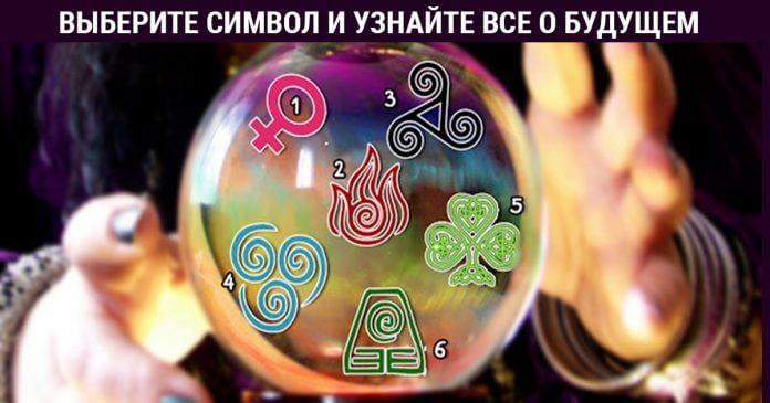 Погадайте на волшебном магическом шаре и узнайте о своем будущем