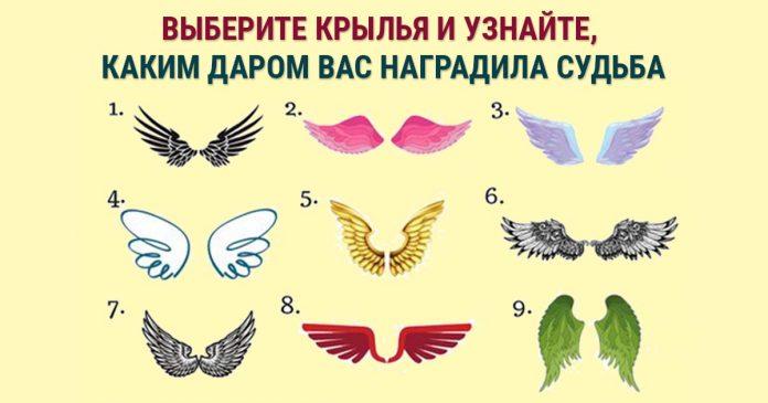 Выберите крылья и узнайте, какой дар получили при рождении