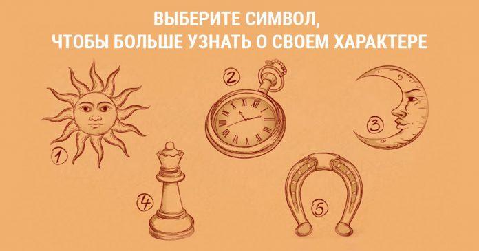Выберите символ и узнайте больше о своем характере