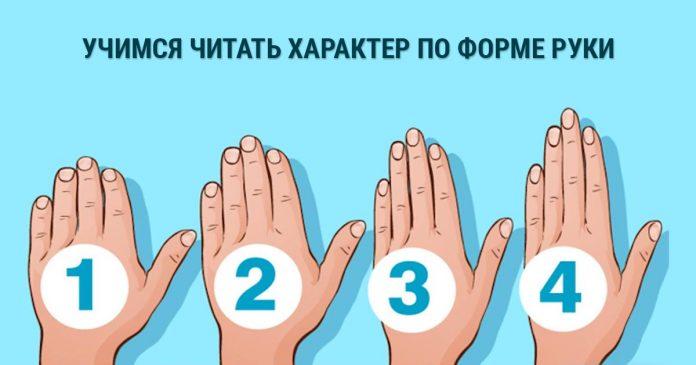 Как узнать характер по форме руки