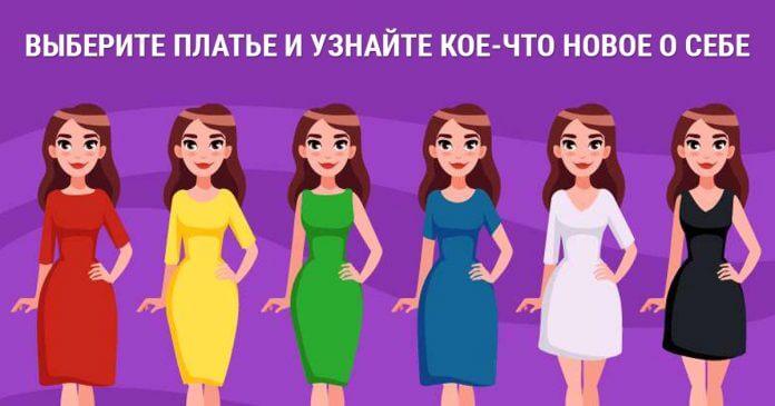 Выберите платье и узнайте о своем психологическом состоянии