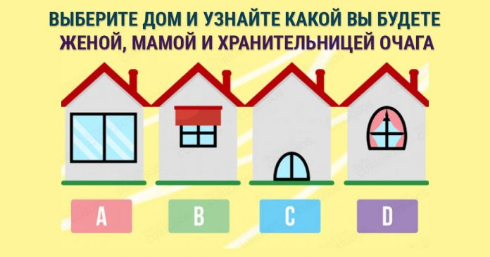 Выберите дом и узнайте, какой вы будете хозяйкой
