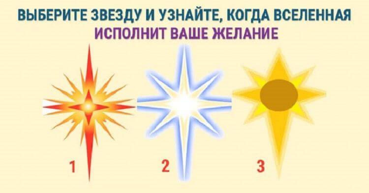 Выберите звезду и узнайте, когда исполнится ваше заветное желание