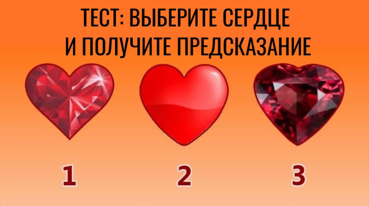 Тест-предсказание: выбери сердце и получи совет на будущее