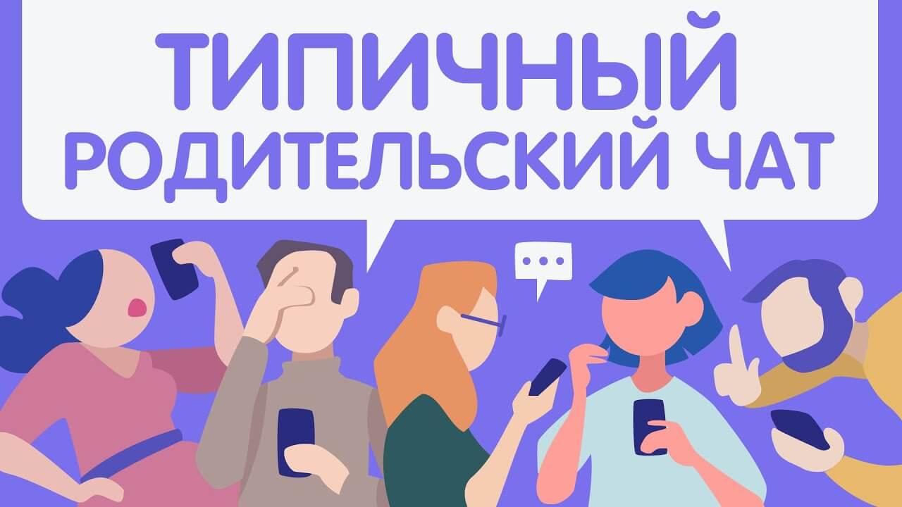 Правила безопасности в родительском чате: как общаться, чтобы не спровоцировать конфликт