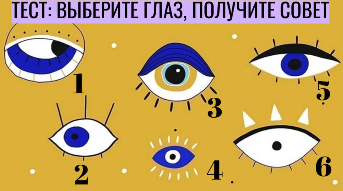 Тест: выберите глаз и получите важный жизненный совет