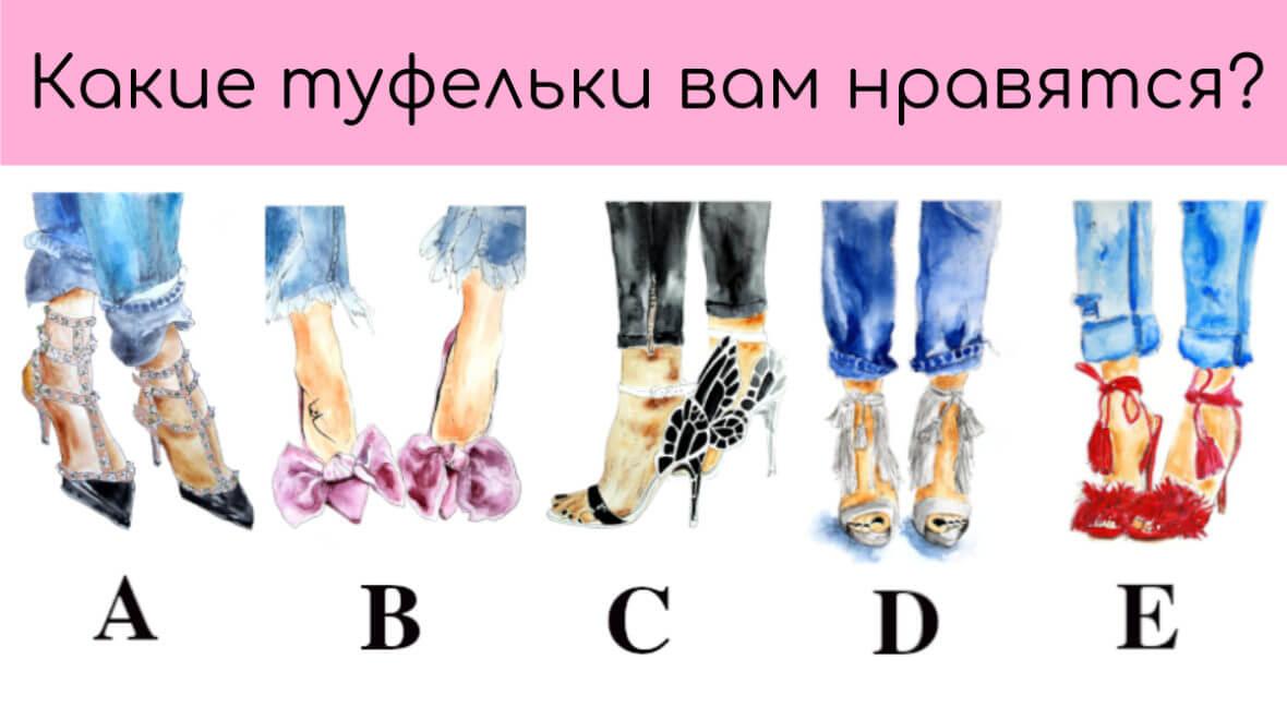 Тест: выберите туфельки и узнайте больше о своем характере