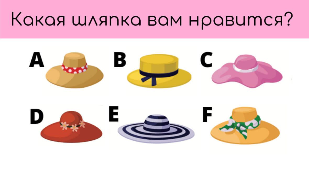Выберите шляпку и узнайте, что она о вас расскажет