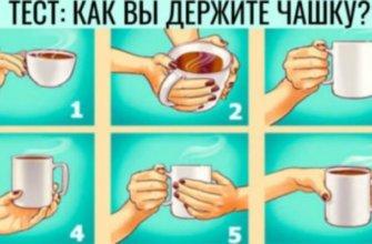 привычка держать чашку