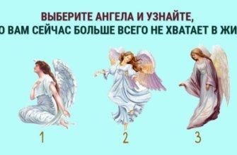 ангел подскажет