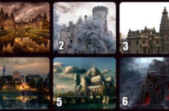 замок – тайны своей души